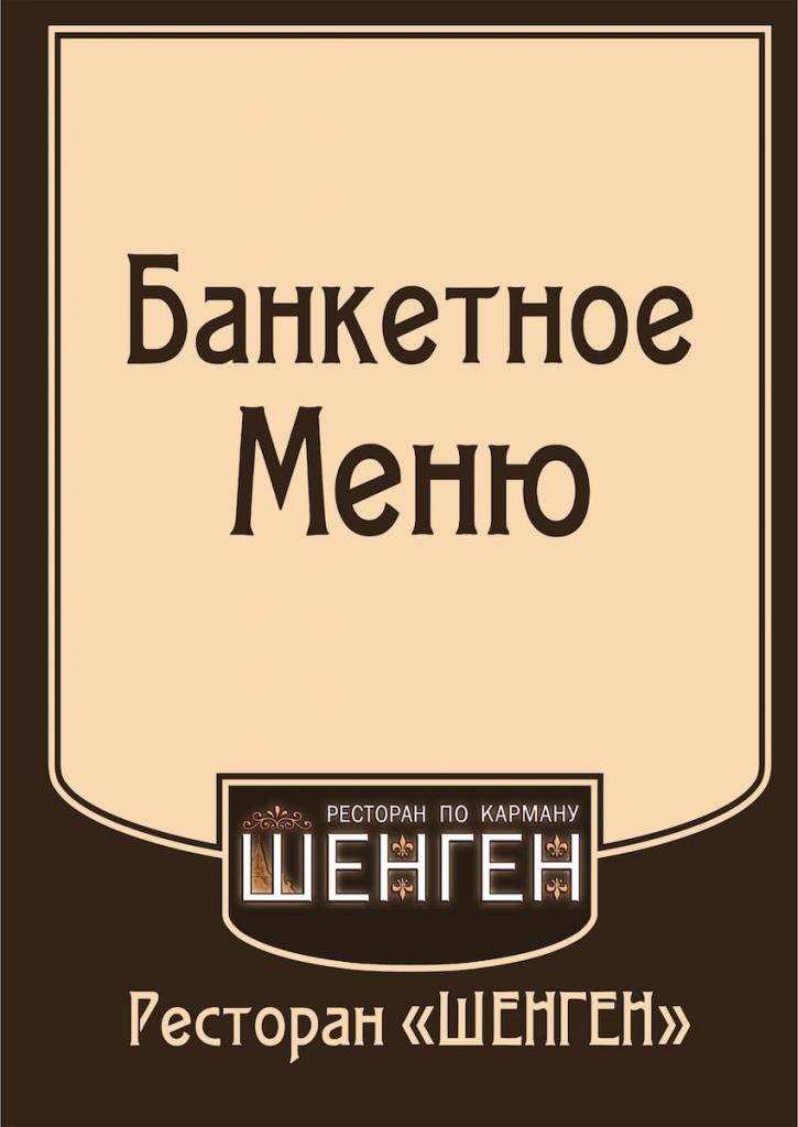 banket_menu01