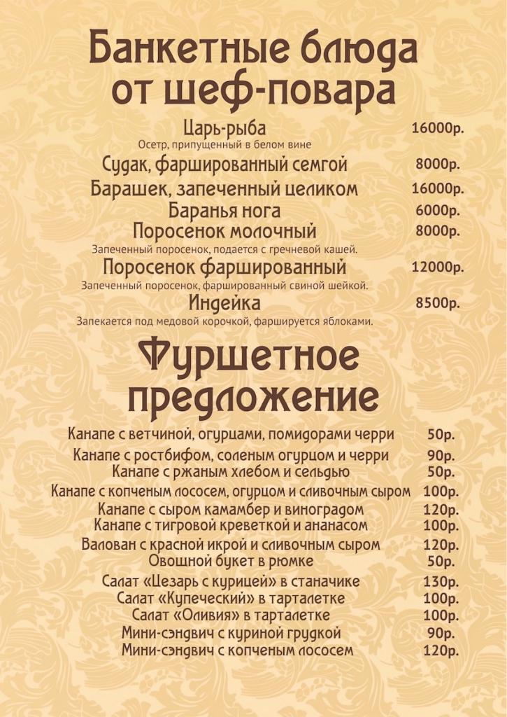 banket_menu02