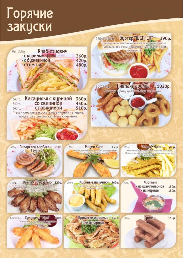 banket_menu07