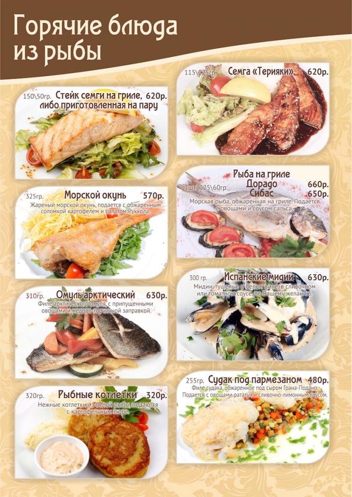 banket_menu11