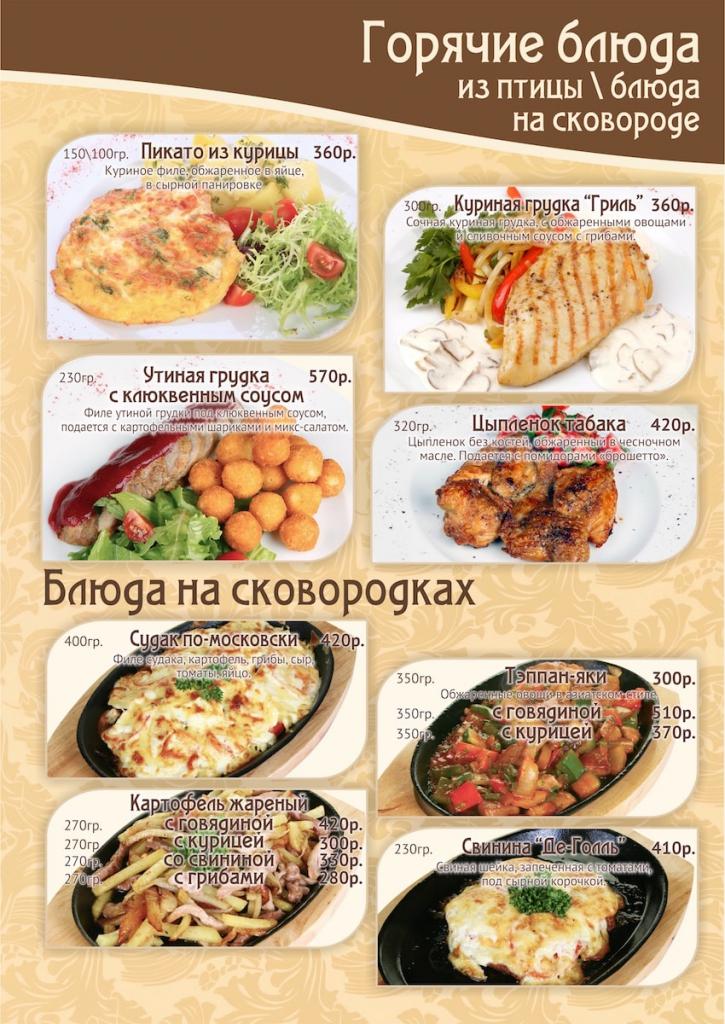 banket_menu12