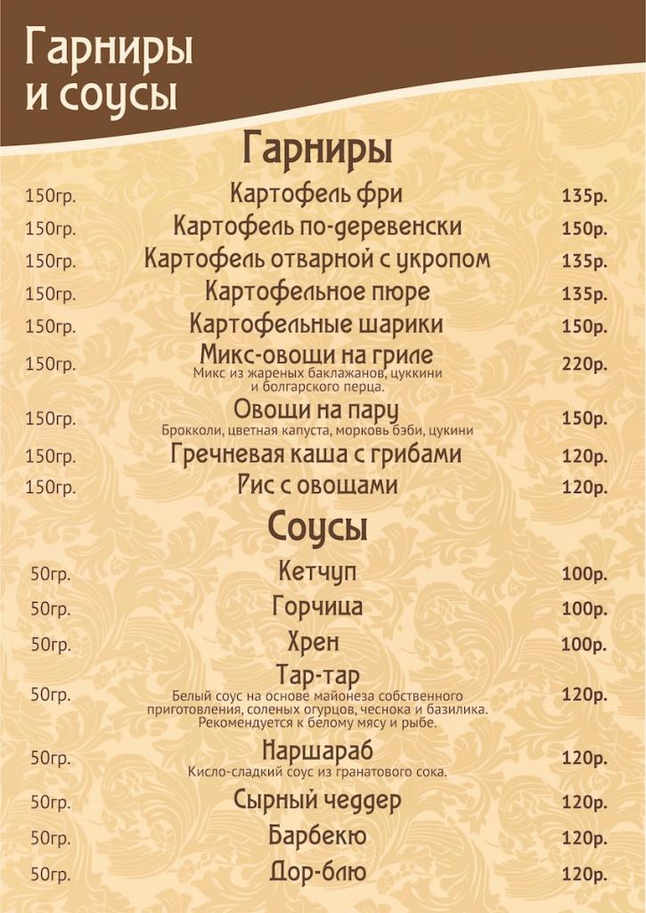 banket_menu15