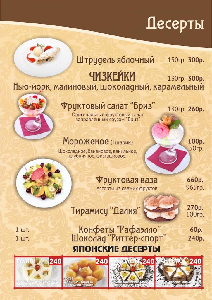 banket_menu16