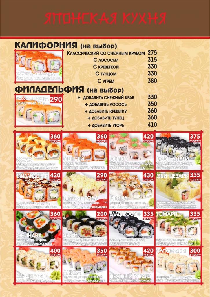 banket_menu18