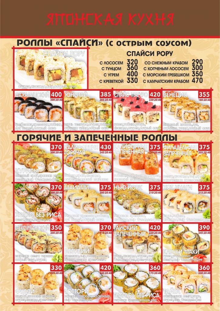 banket_menu20