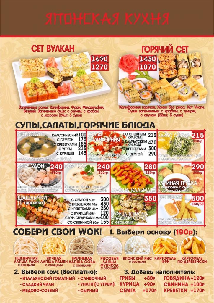 banket_menu22