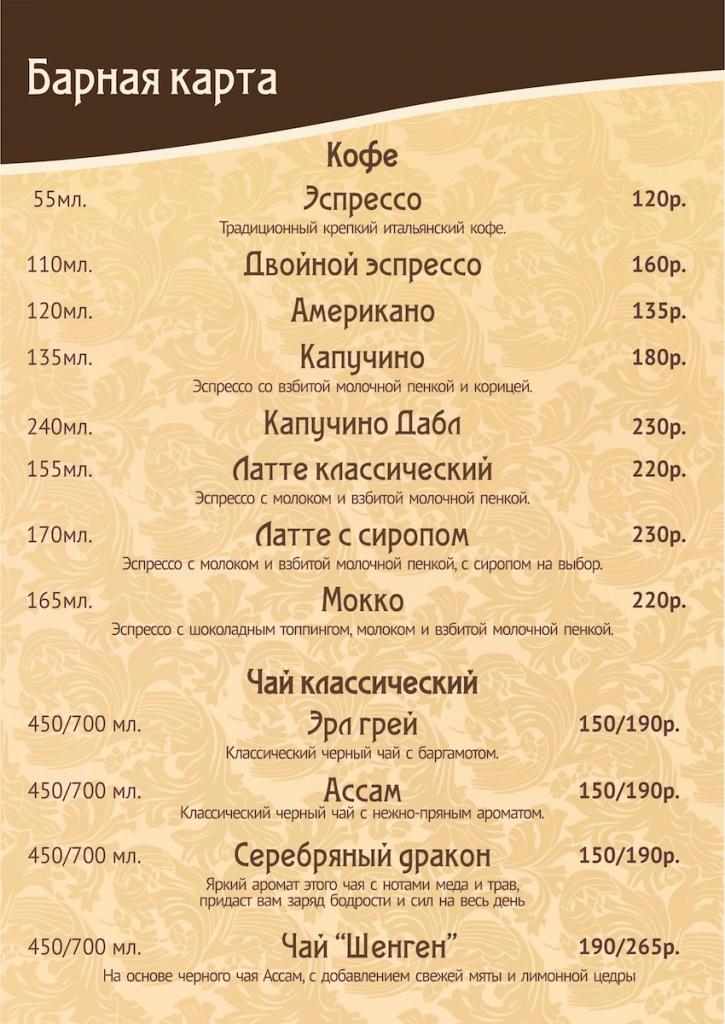banket_menu23