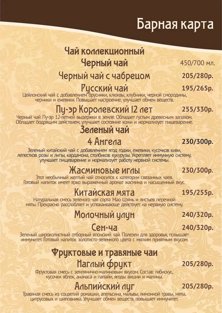 banket_menu24