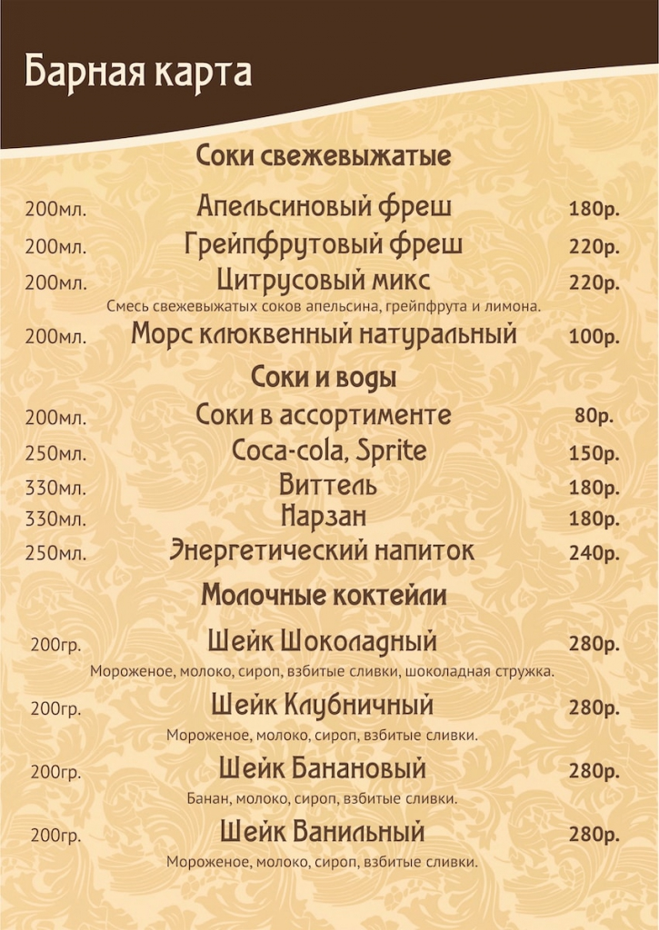 banket_menu25