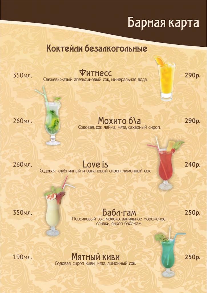 banket_menu26