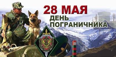 День пограничника в России - 28 мая! Shengenactions18